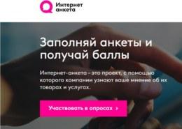 Интернет-анкета (next.internetanketa.ru) — какие отзывы, платит или лохотрон?