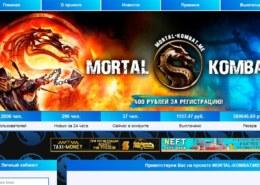Mortal-kombat.me — какие отзывы, платит или лохотрон?