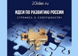 Дмитрий Давыдов и его 20 идей для светлого будущего что из себя представляют?