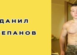 Данил Степанов — тиктокер: какая биография, возраст, личная жизнь?