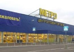 Какие скидки в магазинах «Метро» с 22 июля 2021 года в Москве ?