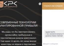 KPK Perspective, kpkperspective.pro — платит или лохотрон, какие отзывы?