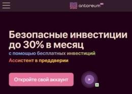 Antoreum, antoreum.com — платит или лохотрон, какие отзывы?
