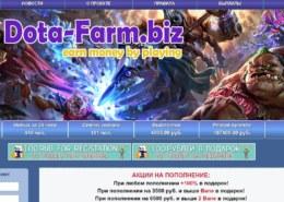 Dota-farm.biz — какие отзывы, платит или лохотрон?