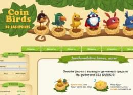 Coin-birds.biz — какие отзывы, платит или лохотрон?