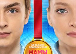 Будет ли второй сезон сериала Мамы чемпионов?