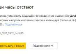 Как исправить ошибку часов в Яндекс на ПК?