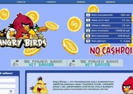 Angry-money.biz — какие отзывы, платит или лохотрон?