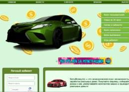 Cars-money.biz — какие отзывы, платит или лохотрон?