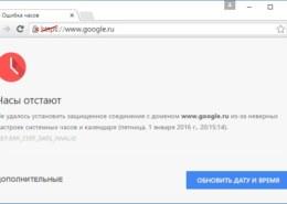 Как исправить ошибку часов в Гугл Хром на компьютере?